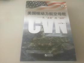 """美国核动力航空母舰 从""""企业""""到""""福特"""""""