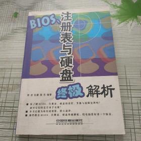 BIOS、注册表与硬盘终极解析