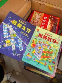 乐乐趣科普翻翻书看里面系列:揭秘数学、揭秘太空。2册合售