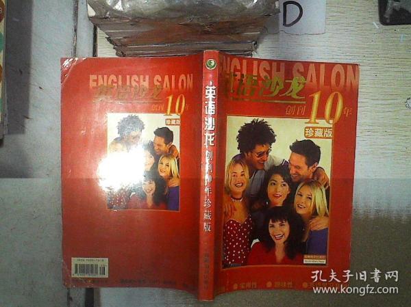 英语沙龙 创刊10年 珍藏版  ''