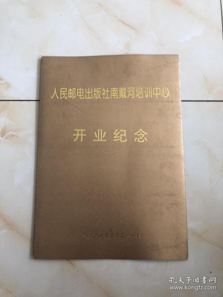 人民邮电出版社南戴河培训中心开业纪念