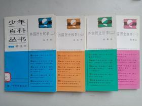 少年百科丛书精选本七本合售