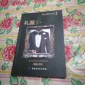 绅士着装圣经2:礼服