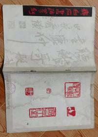 齐白石书法篆刻(YZ)