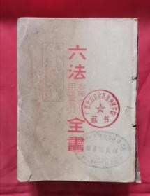 六法全书 民国28年 包邮挂刷