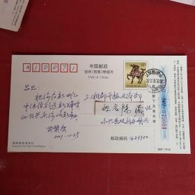 实寄邮资明信片:郴州永兴县政府办公室曹贤赞