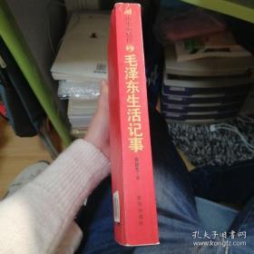 历史的情怀——毛泽东生活记事(精装)