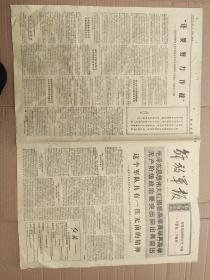 解放军报1970年1月30日  毛泽东思想伟大红旗要高举高举再高举  无产阶级政治要突出突出再突出