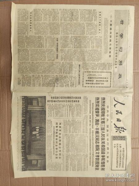 人民日报  1971年3月27日  热烈庆祝印度支那三国人民抗美救国战争辉煌胜利  热烈欢迎黎笋、凯山.丰威汉同志和阮文孝教授到京