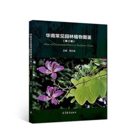 华南常见园林植物图鉴(第2版)