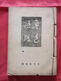 鲁迅语录 民国35年 包邮挂刷