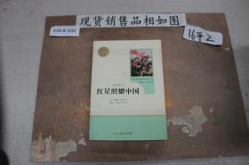 红星照耀中国名著阅读课程化丛书八年级上