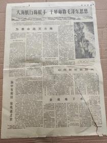 解放军报1970年7月16日第五、六版