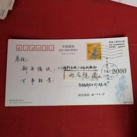 实寄邮资明信片:彭继龙长沙市体委彩票办