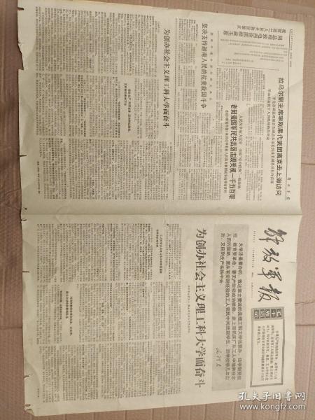 解放军报1970年7月22日   为创办社会主义理工科大学而奋斗