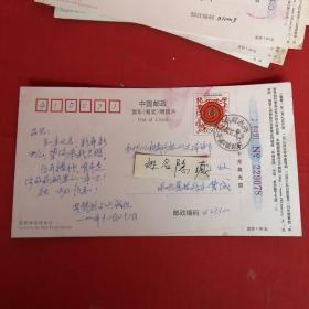 实寄邮资明信片:郴州永兴县政府办公室曹贤赞,,