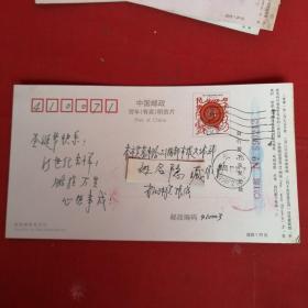 实寄邮资明信片:省社科联
