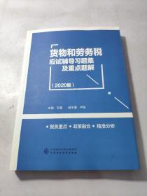 货物和劳务税应试辅导习题集及重点题解(2020版)