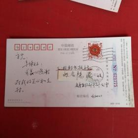 实寄邮资明信片:湖南省省委组织部