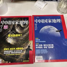 中国国家地理2014年1期 重庆专辑+4月 2册合售
