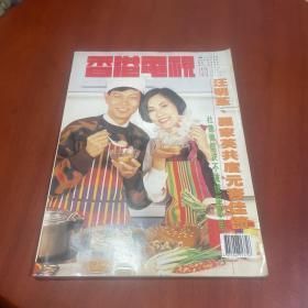 香港电视 1372 封面 汪明荃、罗家英 (无附赠)