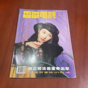 香港电视1373  黎姿 (无附赠)