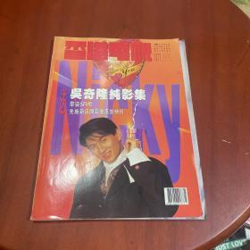 香港电视1377 封面吴奇隆