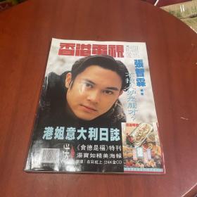香港电视 1382 封面 张智霖 (无附赠)