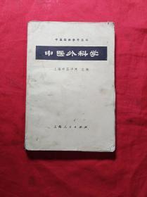 中医外科学(1972年1印)