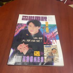 香港电视   94年3月3日至11日   1374 封面:黎明 (无附赠)