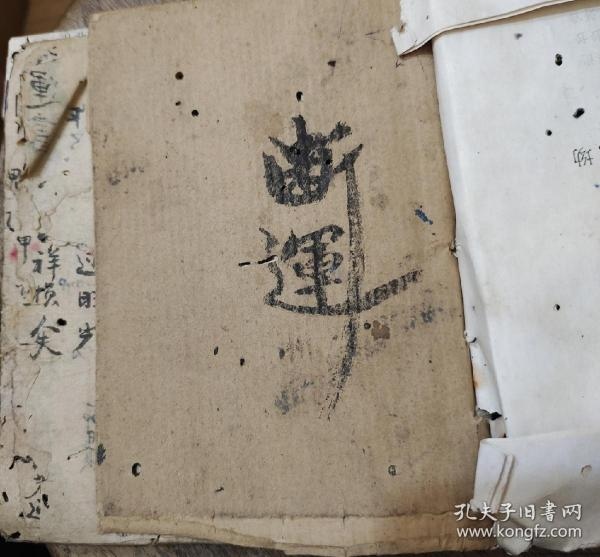 清代手稿算命书,十字断运秘诀,吉运论