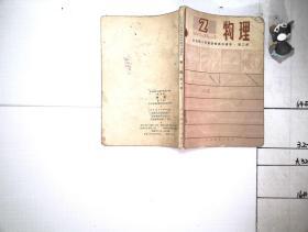 全日制十年制学校高中课本 物理 第二册  有笔记