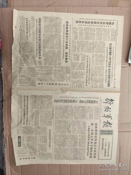 解放军报1970年7月19日  一定要把毛泽东思想真正学到手