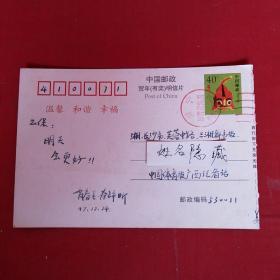 实寄明信片 肖春飞签名系新华社新闻信息中心副主任,,