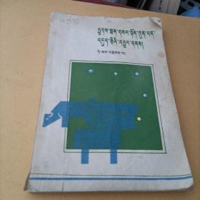 藏族民间常用兽医药物藏文