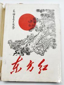 万物生长靠太阳-----东方红