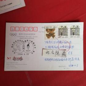实寄明信片:孟向东河南郑州大汉文化报文体部  亚特兰大奥运会特许邮品