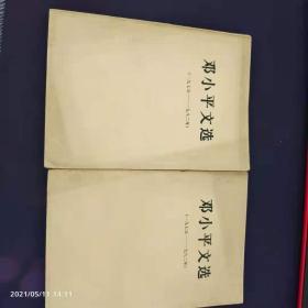 邓小平文选(一九七五—— —九八二年)