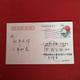 实寄邮资明信片:李少华湖南电视台潇湘晨光栏目组