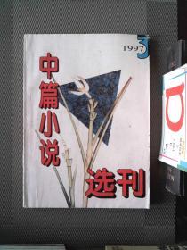 中篇小说选刊 文学双月刊 1997.3