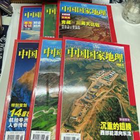 中国国家地理2006年6册(2.5.7-9 12)6册合售