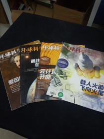 环球科学 2015年第7 8 9 10月号总第115 116 117 118期 4册合售