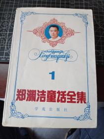 郑渊洁童话全集 第一卷