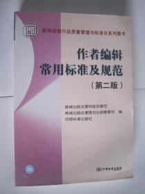 作者编辑常用标准及规范:第二版