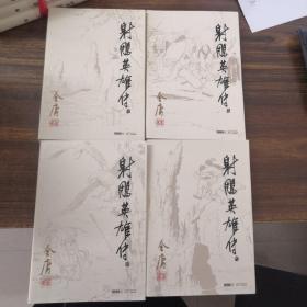金庸作品集 :射雕英雄传(四本和售)