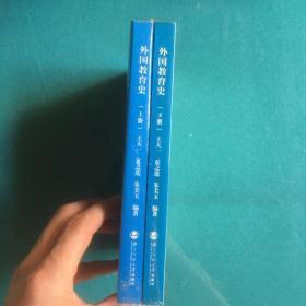 外国教育史(上下2册):修订本(塑封9品)