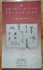 九届全国人大第三次会议 全国政协九届三次会议 纪念藏书票YZ