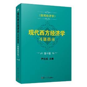 现代西方经济学习题指南(微观经济学)(第十版) 尹伯成 出版社复旦大学出版社  9787309155112
