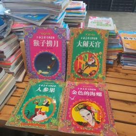 最美中国动画上海美影经典故事:人参果 金色的海螺 猴子捞月 大闹天宫 共4本合售