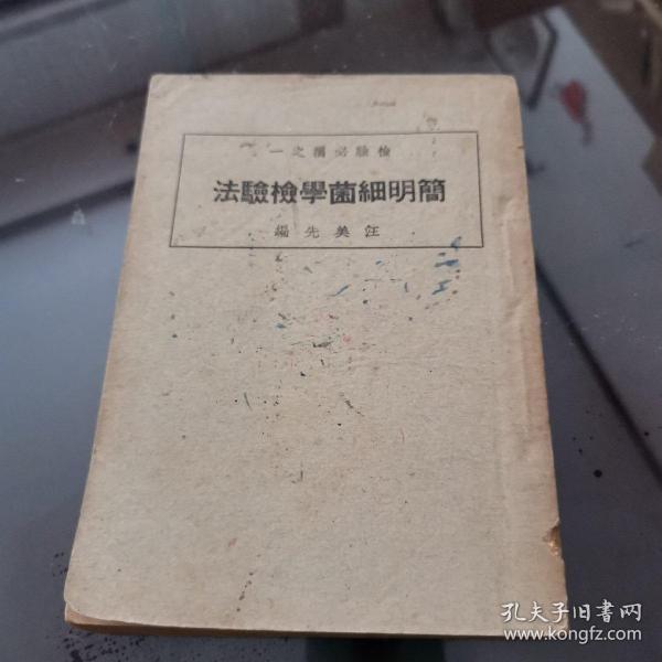 简明细菌学检验法(全一册)